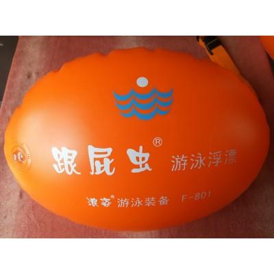 Swim Buoy F801S